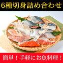 【ふるさと納税】魚切身詰め合わせセット(6種20切)