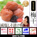 【ふるさと納税】紀州南高梅 減塩しそ漬け梅 塩分3%(1キロ