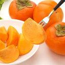 【ふるさと納税】和歌山の富有柿 約7.5kg※平成30年11...