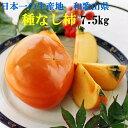 【ふるさと納税】[甘味たっぷり]和歌山産たねなし柿(M・Lサイズおまかせ)約7.5kg・赤秀品...