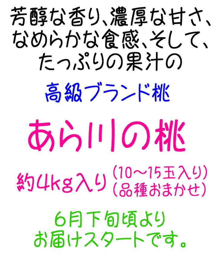 【ふるさと納税】高級ブランド桃 あら川の桃 約...の紹介画像2