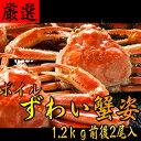 【ふるさと納税】こだわりのボイルずわい蟹/姿1.2kg仕立て...