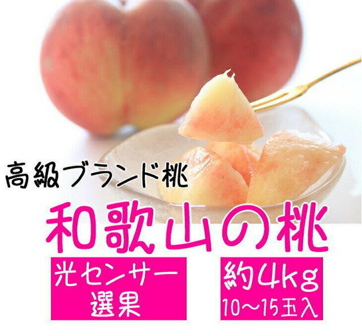 【ふるさと納税】【高級桃】和歌山の桃 約4kg※...の商品画像