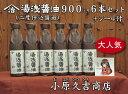 【ふるさと納税】江戸時代から続く小原久吉商店の湯浅醤油 二度...