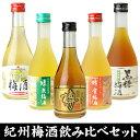 【ふるさと納税】紀州梅酒飲み比べセット/300ml5本セ