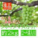 【ふるさと納税】【高級】シャインマスカット 約2kg (秀品...