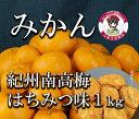 【ふるさと納税】■[極選]みかんだいすき有田みかん約700g...