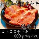【ふるさと納税】【熊野牛】ロースステーキ 600g