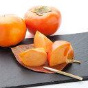 【ふるさと納税】【秋の美味】和歌山の濃厚富有柿(ご家庭用) 約7.5kg ※2020年10月下旬頃より順次お届け