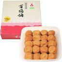 【ふるさと納税】有田みかん蜂蜜梅 800g和歌山県産A級南高梅100%使用