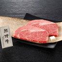 【ふるさと納税】熊野牛 ロースステーキ160g×2