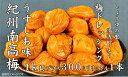 【ふるさと納税】紀州南高梅うすしお味梅干し1kg梅ドレッシン...