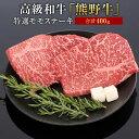 【ふるさと納税】高級和牛「熊野牛」 特選モモステーキ 400g <4等級以上>