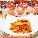 ショッピング干し柿 【ふるさと納税】紀州かつらぎ山の食べやすい干し柿 25g×10個【化粧箱入】