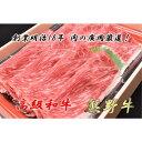 【ふるさと納税】■和歌山産 高級和牛『熊野牛』 赤身しゃぶし...