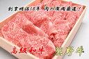 【ふるさと納税】■和歌山産 高級和牛『熊野牛』ロースしゃぶし...