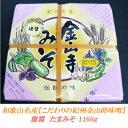 【ふるさと納税】こだわりの紀州金山寺味噌 瓊醤 たまみそ11...