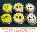 【ふるさと納税】■こだわりの紀州金山寺味噌 柚みそ200g×...