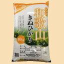 【ふるさと納税】和歌山県産きぬひかり 20kg(10kg×2...