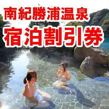 【ふるさと納税】南紀勝浦温泉 宿泊割引券 5,0...の商品画像
