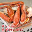 【ふるさと納税】【ご家庭用】カット筋入 生ずわいがに 約1kg ズワイガニ カニ 蟹...