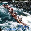 【ふるさと納税】★北山川観光筏下り乗船券(大人1名様)