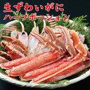 【ふるさと納税】生ずわいがにハーフポーション約1kg ズワイガニ カニ 蟹...