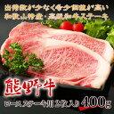 【ふるさと納税】★熊野牛ロース ステーキ用2枚入400g<同梱不可>