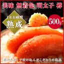 【ふるさと納税】 美味 無着色 明太子 樽 500g