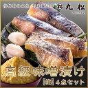 【ふるさと納税】 京都丸松130年の歴史 高級味噌漬 【梅】 <同梱不可>