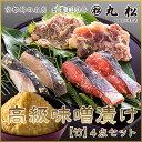 【ふるさと納税】 京都丸松130年の歴史 高級味噌漬 【竹】 <同梱不可>