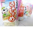 【ふるさと納税】鳥取県産米づくし食べ比べセット