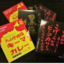 【ふるさと納税】【肉質日本一!】鳥取県産肉カレーセット(牛、...