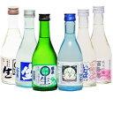 【ふるさと納税】鳥取県の生酒 6種類 飲み比べセット 300...