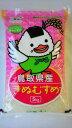 【ふるさと納税】096 鳥取県産きぬむすめ(5kg)
