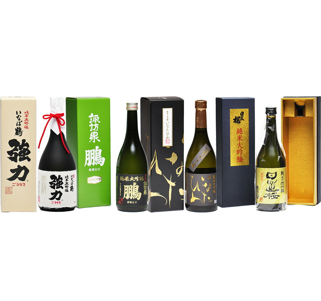 【ふるさと納税】187 鳥取県の最高級日本酒 純米大吟醸 4銘柄 飲み比べセット
