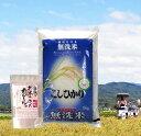 【ふるさと納税】094 鳥取のうまい米(無洗米5kg)