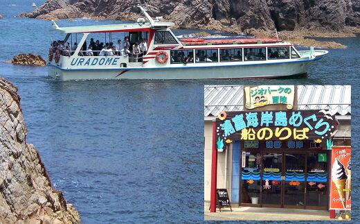【D-8】浦富海岸島めぐり遊覧船利用券C(5名様分)