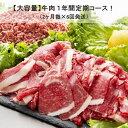 【ふるさと納税】Y008 【乳質日本一!】鳥取県産牛大容量1...