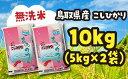 ショッピング無洗米 【ふるさと納税】米 10kg 無洗米 鳥取県産 こしひかり 10kg(5kg×2袋)