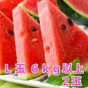 【ふるさと納税】スイカ2玉 6kg以上2玉 ※6月〜8月発送...