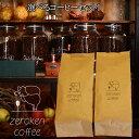 【ふるさと納税】選べるコーヒーセット1(2袋)