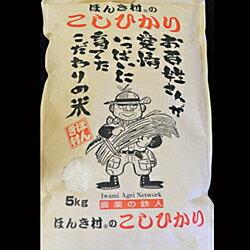【ふるさと納税】287.ほんき村のこしひかり6回コース(5kg×6回)