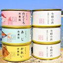 【ふるさと納税】730.のどぐろ・あじ・かれい・旬魚の水煮缶...