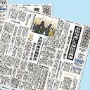 【ふるさと納税】857.山陰中央新報(西部版)1カ月購読プラン