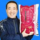 【ふるさと納税】263.特別栽培米「匠のつや姫」(10kg×6回コース)