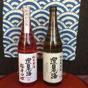 【ふるさと納税】1176.山陰浜田の環日本海「酒紀行セット」