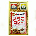 【ふるさと納税】826.浜田自慢のいちごを使用したカレーとお米食べ比べセット
