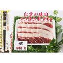 ショッピングしめ縄 【ふるさと納税】猪肉 すき焼用 300g しめ縄干支箸付 肉 お肉 イノシシ