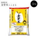 【ふるさと納税】BG無洗米 金芽米にこまる 5kg 米 無洗米 島根県